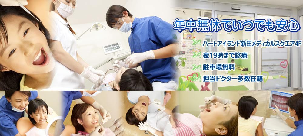 ハート歯科クリニック|足立区新田の年中無休の痛くない歯医者|小児歯科・矯正歯科・歯科口腔外科|