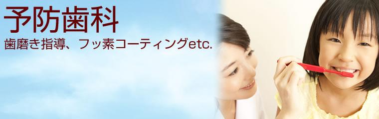 足立区新田の予防歯科 年中無休の痛くない歯医者 ハート歯科クリニック