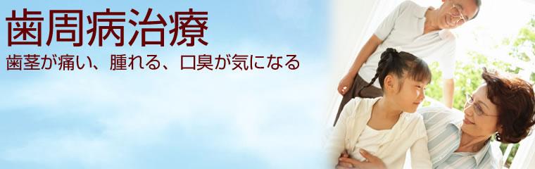 足立区新田の歯周病治療歯科 年中無休の痛くない歯医者 ハート歯科クリニック